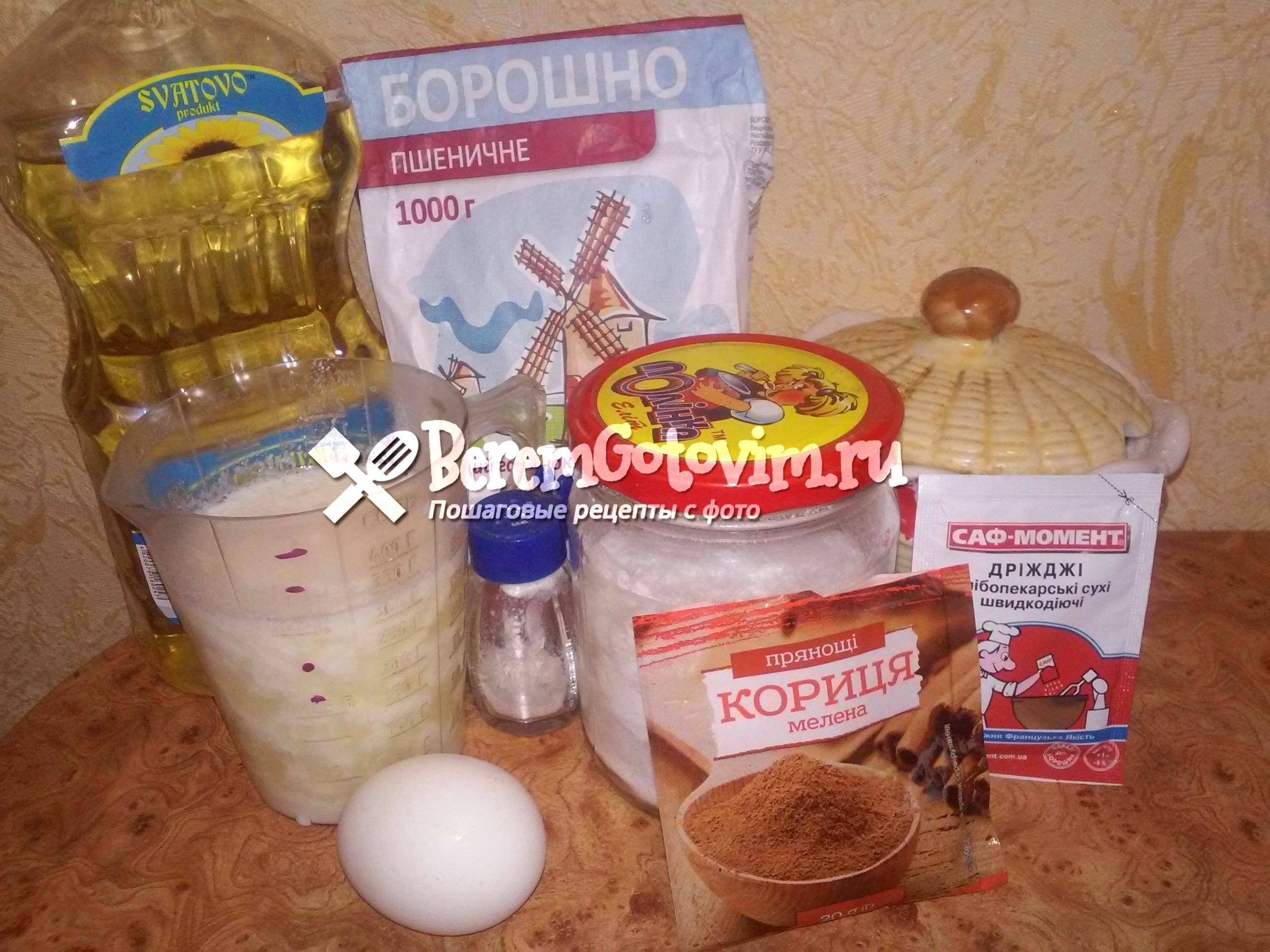 ингредиенты-для-рулета-плетенки-с-корицей