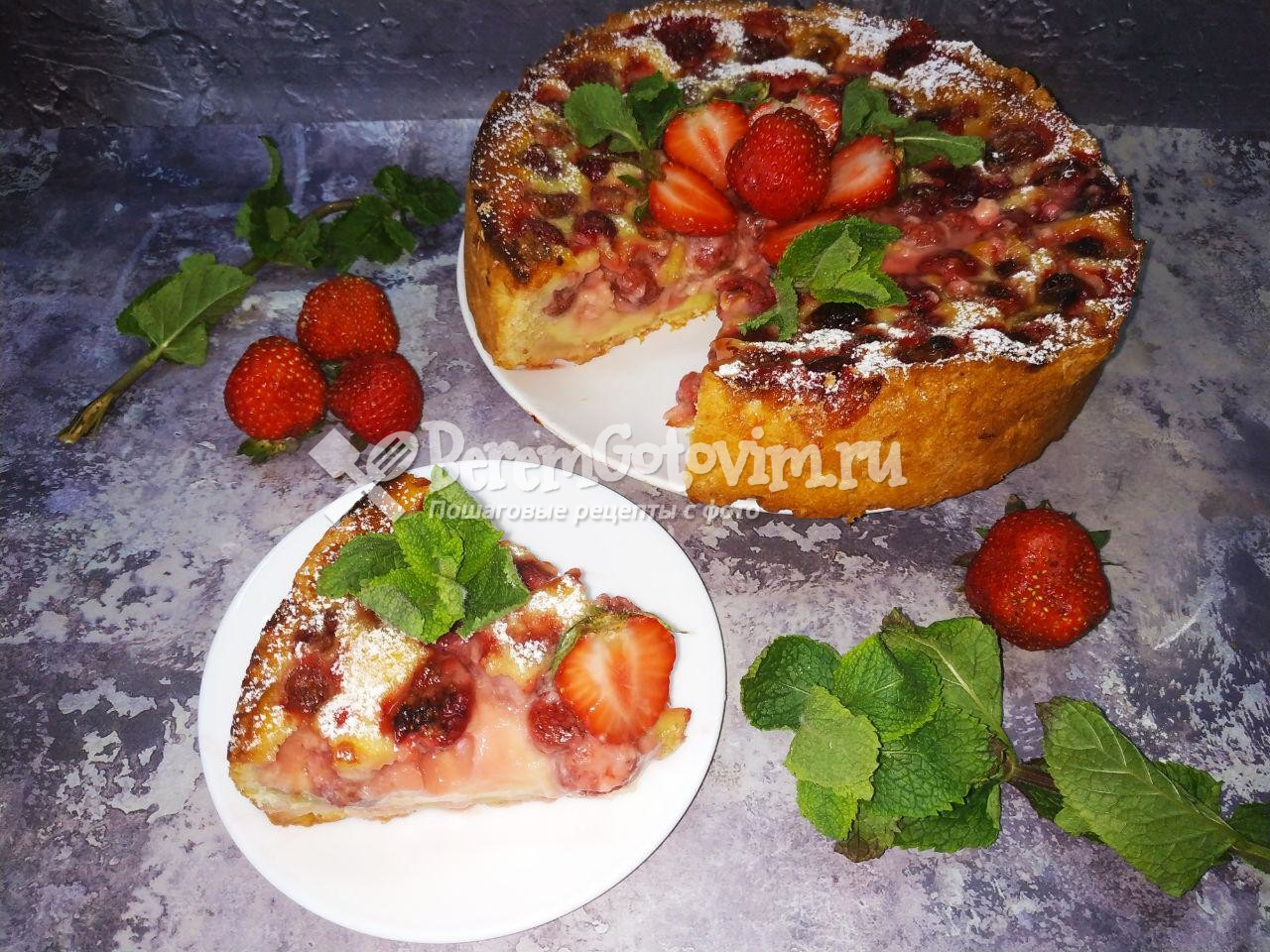 Цветаевский пирог с клубникой