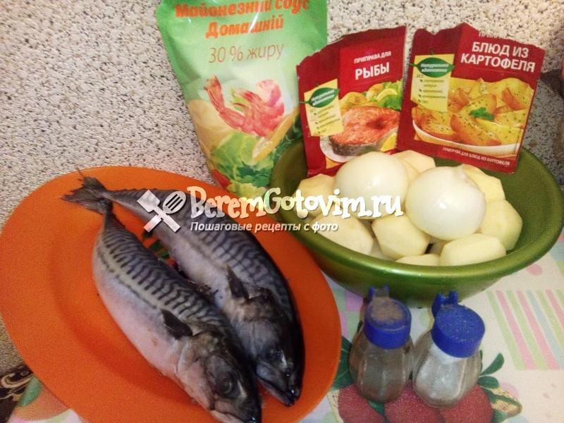 ингредиенты-для-скумбрии-с-картофелем-под-майонезом