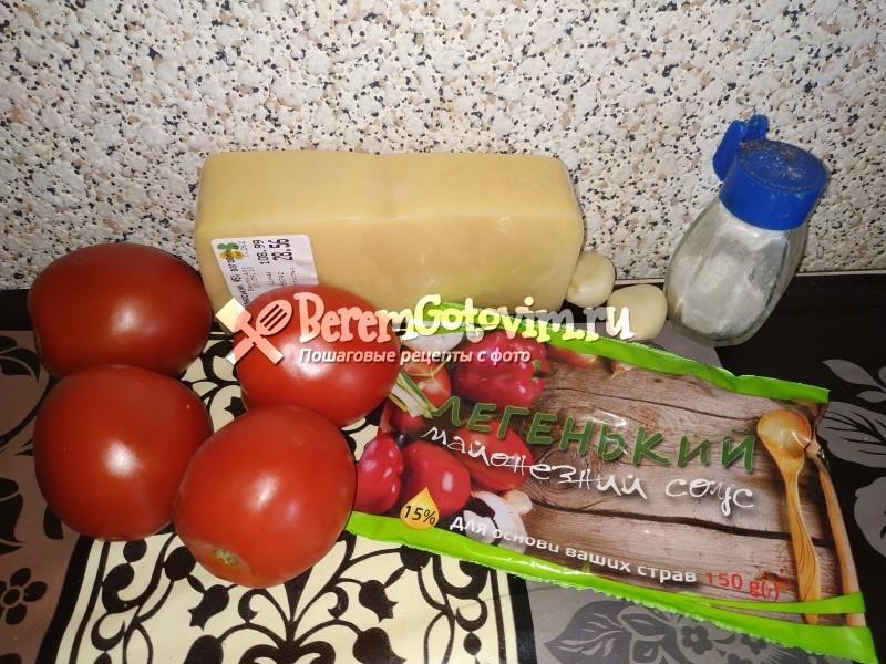 ингредиенты-для-помидор-с-сыром-чесноком-и-зеленью