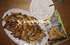 Картошка по-деревенски с соусом тартар