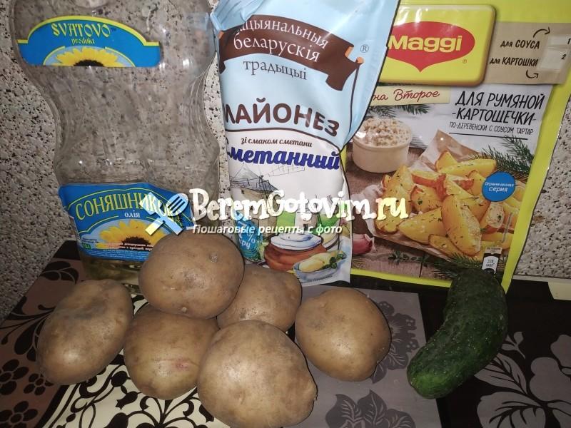 ингредиенты-для-картошки-по-деревенски-с-соусом-тартар